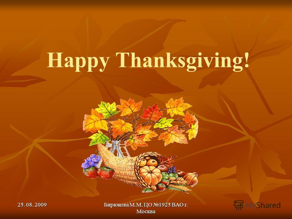 Happy Thanksgiving! 25. 08. 2009Бирюкова М.М. ЦО 1925 ВАО г. Москва