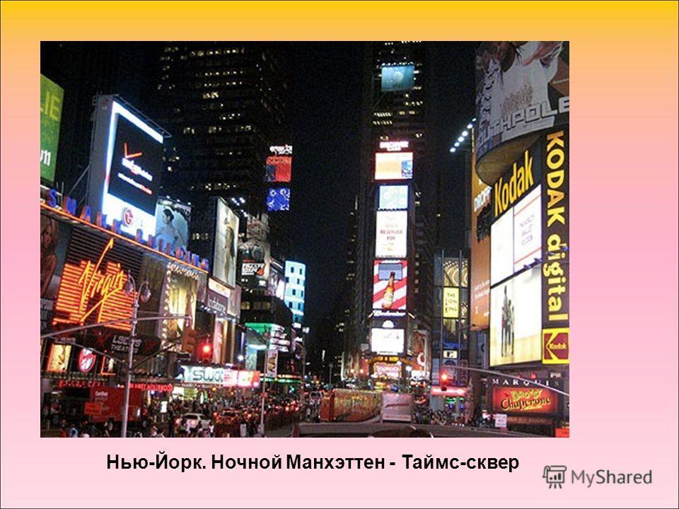 Нью-Йорк. Ночной Манхэттен - Таймс-сквер