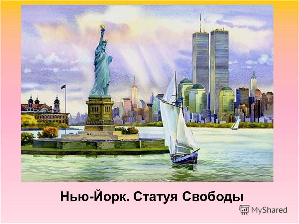 Нью-Йорк. Статуя Свободы