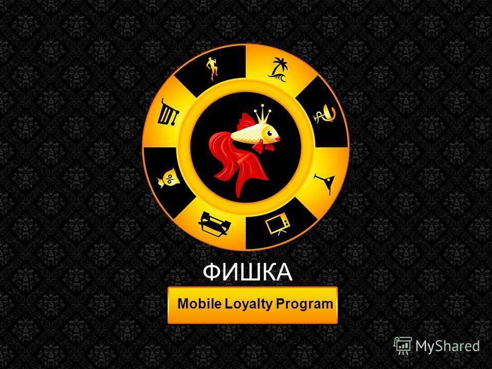 Mobile Loyalty Program ФИШКА
