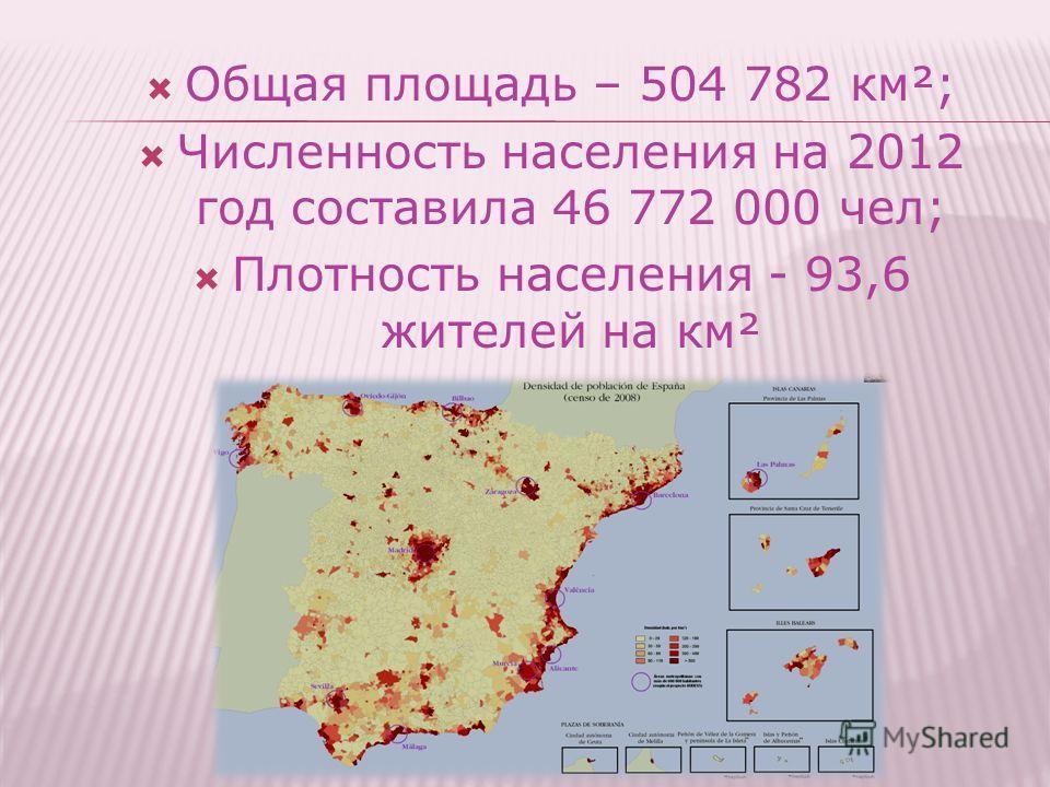 Общая площадь – 504 782 км²; Численность населения на 2012 год составила 46 772 000 чел; Плотность населения - 93,6 жителей на км²