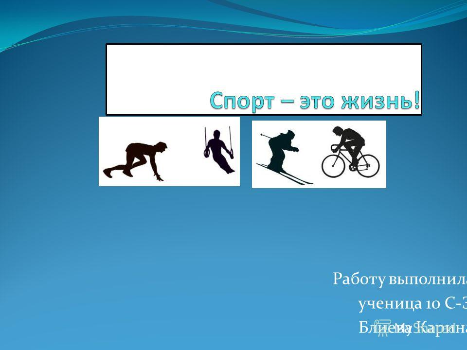Работу выполнила ученица 10 С-Э Блиева Карина