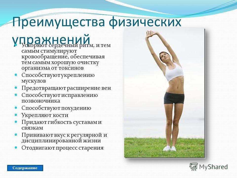 Преимущества физических упражнений Ускоряют сердечный ритм, и тем самым стимулируют кровообращение, обеспечивая тем самым хорошую очистку организма от токсинов Способствуют укреплению мускулов Предотвращают расширение вен Способствуют исправлению поз