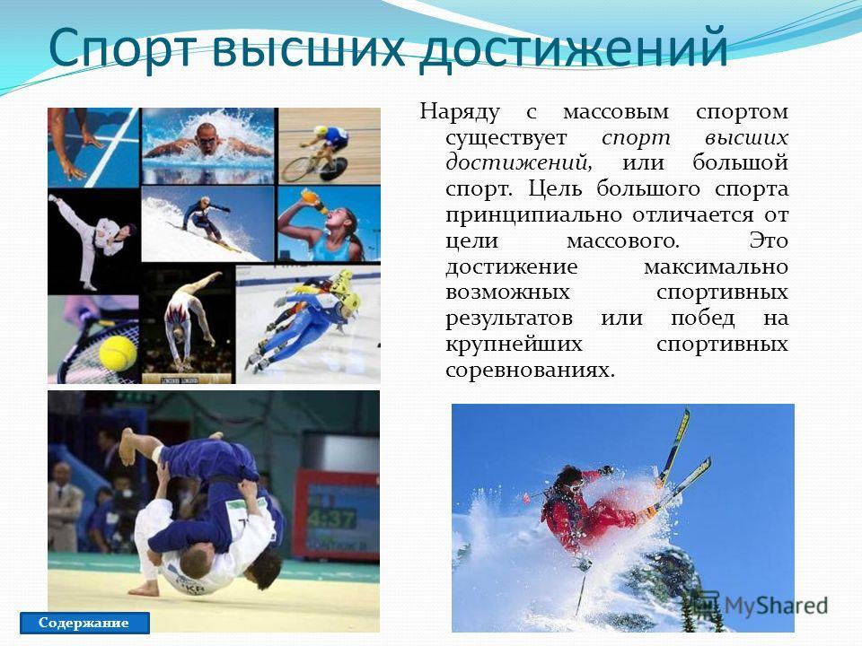 Спорт высших достижений Наряду с массовым спортом существует спорт высших достижений, или большой спорт. Цель большого спорта принципиально отличается от цели массового. Это достижение максимально возможных спортивных результатов или побед на крупней