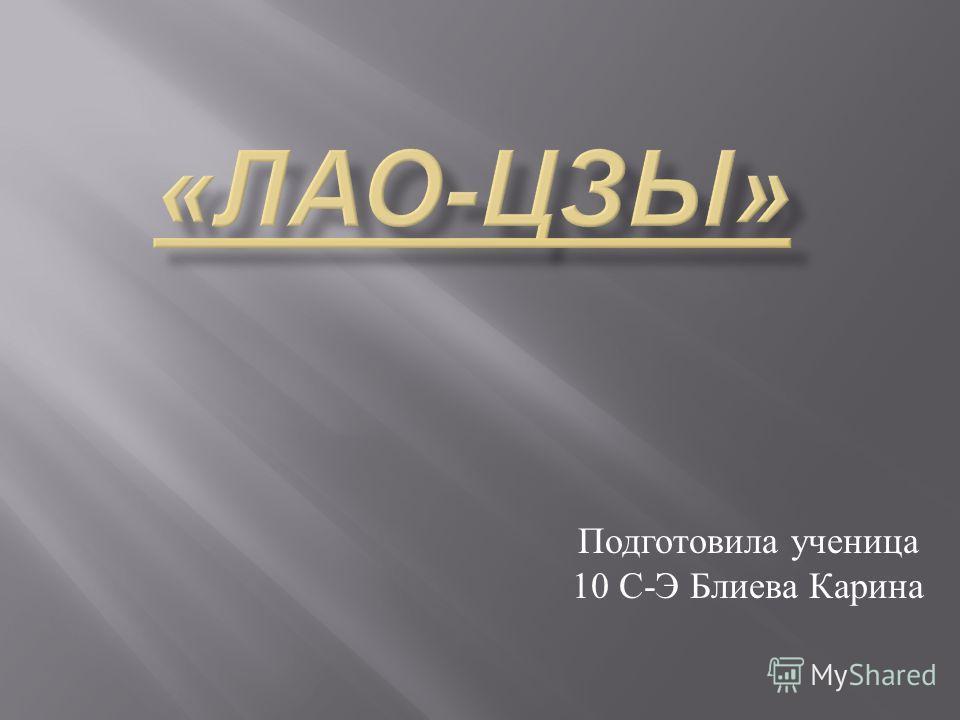 Подготовила ученица 10 С - Э Блиева Карина