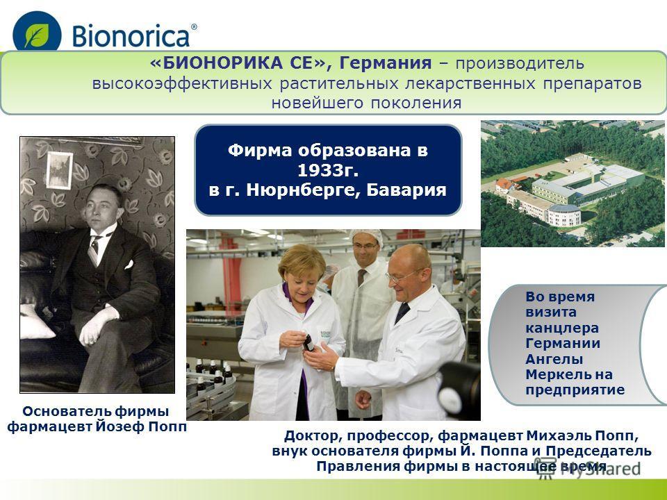 «БИОНОРИКА СЕ», Германия – производитель высокоэффективных растительных лекарственных препаратов новейшего поколения Основатель фирмы фармацевт Йозеф Попп Доктор, профессор, фармацевт Михаэль Попп, внук основателя фирмы Й. Поппа и Председатель Правле