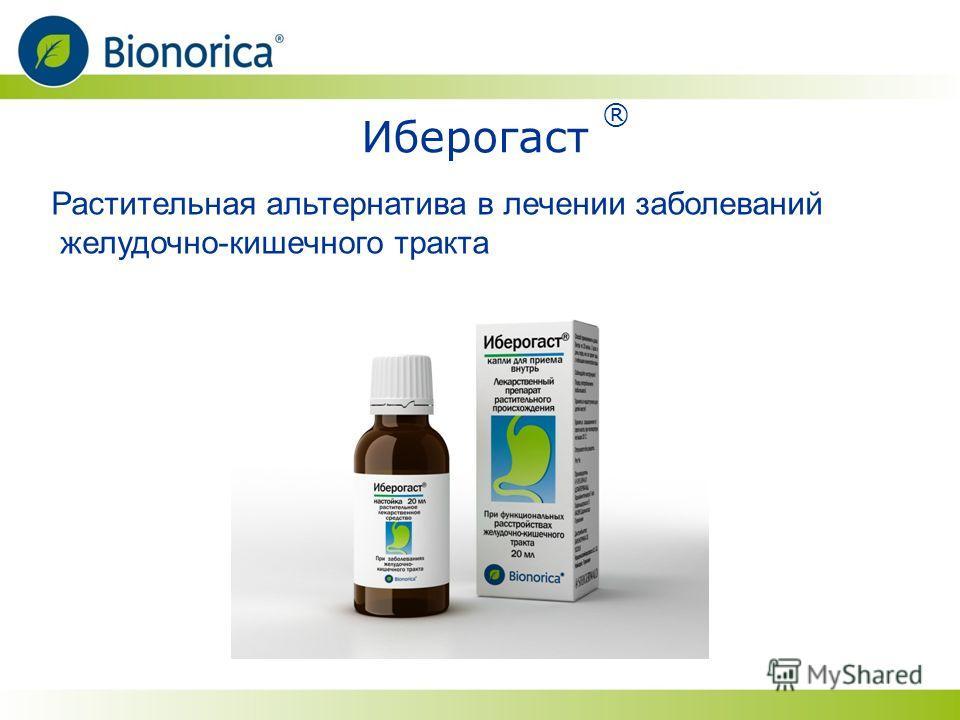Иберогаст ® Растительная альтернатива в лечении заболеваний желудочно-кишечного тракта