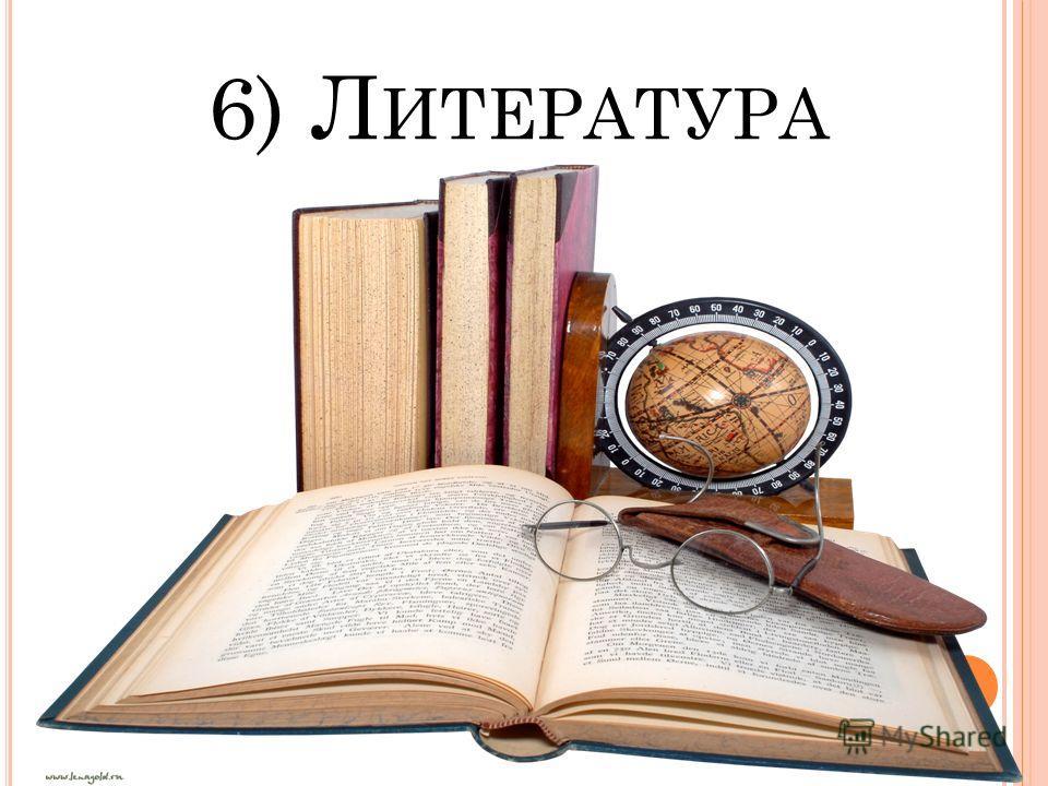 5) Д ЕКОРАТИВНО - ПРИКЛАДНОЕ ИСКУССТВО.
