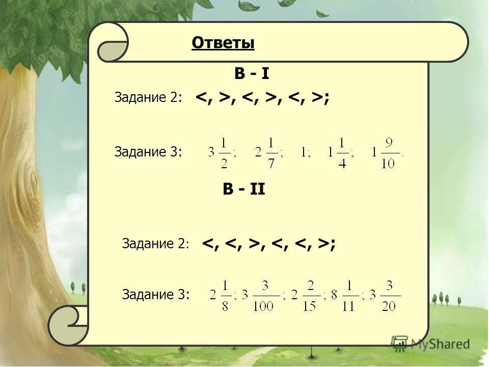 В - I В - II Ответы Задание 2:,, ; Задание 3: Задание 2 :, ; Задание 3: