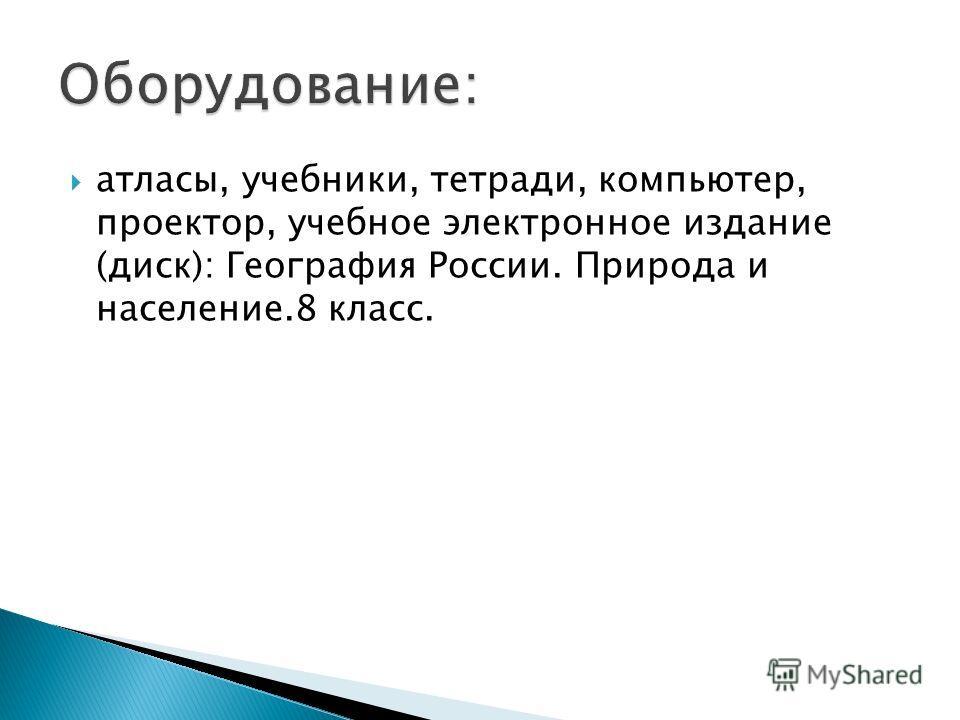 атласы, учебники, тетради, компьютер, проектор, учебное электронное издание (диск): География России. Природа и население.8 класс.