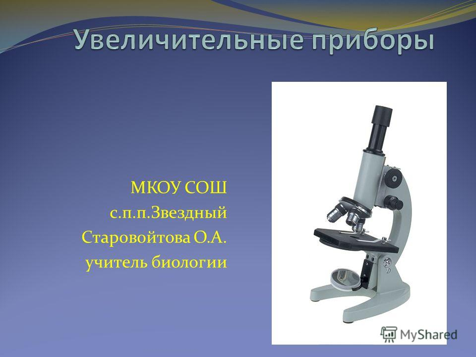 МКОУ СОШ с.п.п.Звездный Старовойтова О.А. учитель биологии