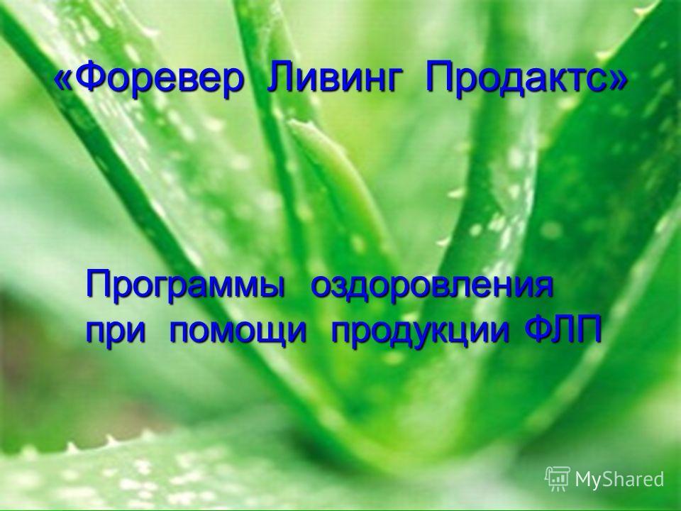 «Форевер Ливинг Продактс» Программы оздоровления при помощи продукции ФЛП
