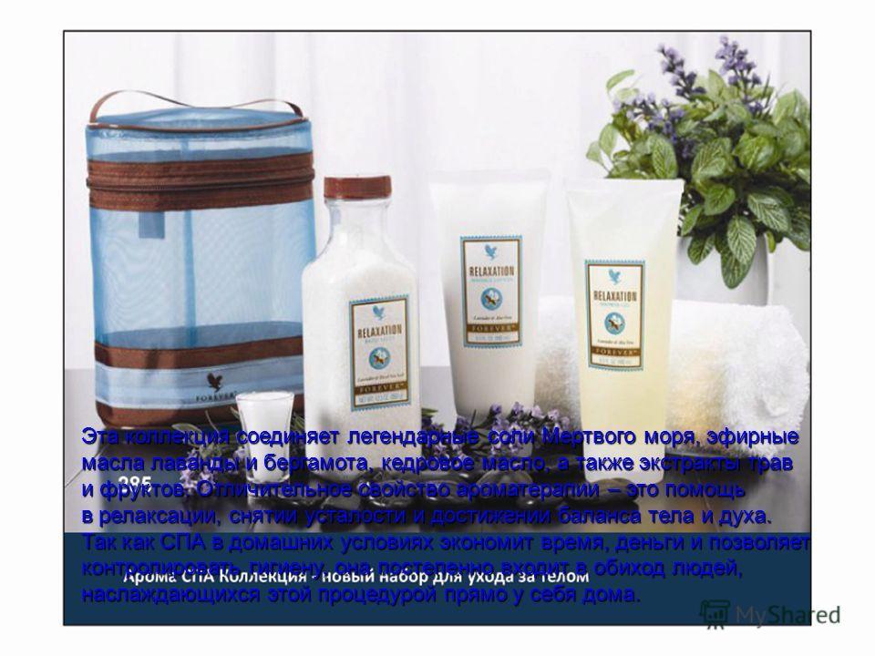 Эта коллекция соединяет легендарные соли Мертвого моря, эфирные масла лаванды и бергамота, кедровое масло, а также экстракты трав и фруктов. Отличительное свойство ароматерапии – это помощь в релаксации, снятии усталости и достижении баланса тела и д