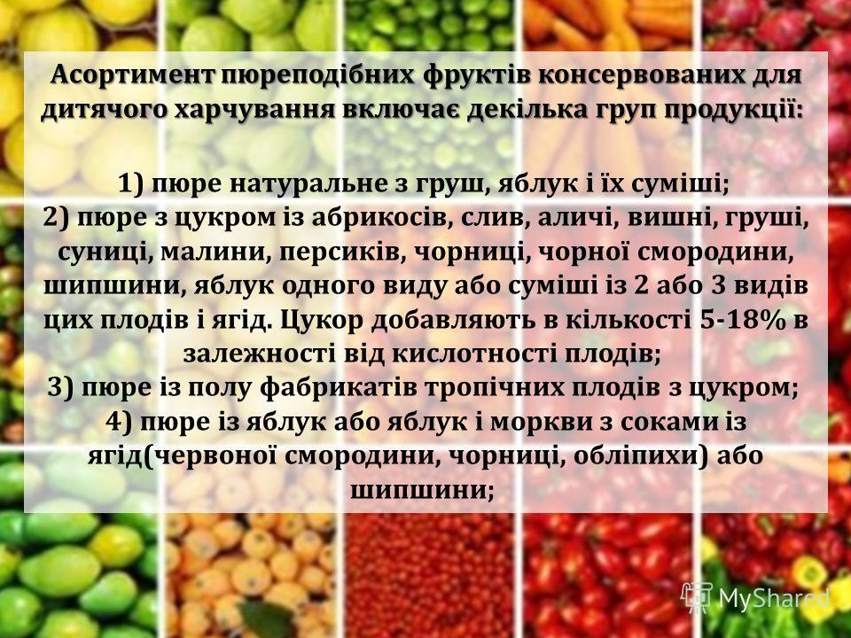 Асортимент пюреподібних фруктів консервованих для дитячого харчування включає декілька груп продукції: Асортимент пюреподібних фруктів консервованих для дитячого харчування включає декілька груп продукції: 1) пюре натуральне з груш, яблук і їх суміші