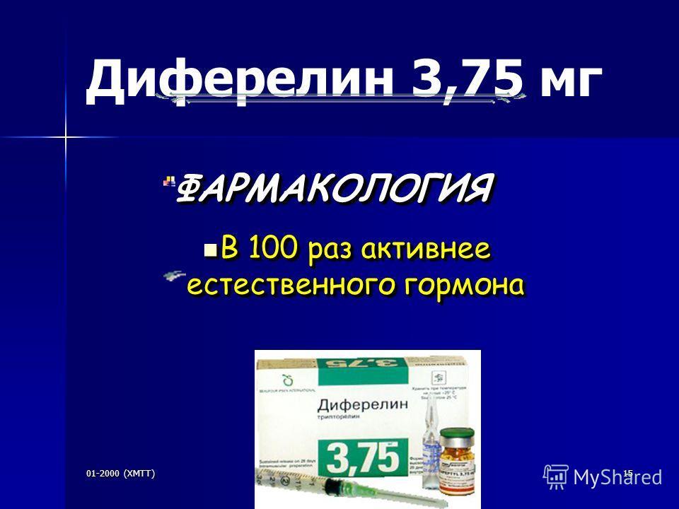 01-2000 (XMTT)Diphereline, environment and competitors15 Диферелин 3,75 мг ФАРМАКОЛОГИЯ В 100 раз активнее естественного гормона В 100 раз активнее естественного гормона ФАРМАКОЛОГИЯ