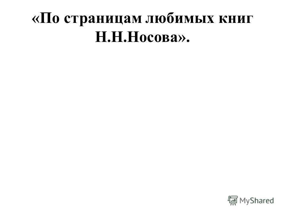 «По страницам любимых книг Н.Н.Носова».
