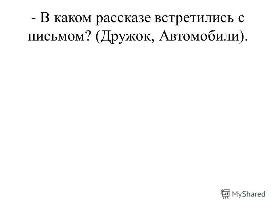 - В каком рассказе встретились с письмом? (Дружок, Автомобили).
