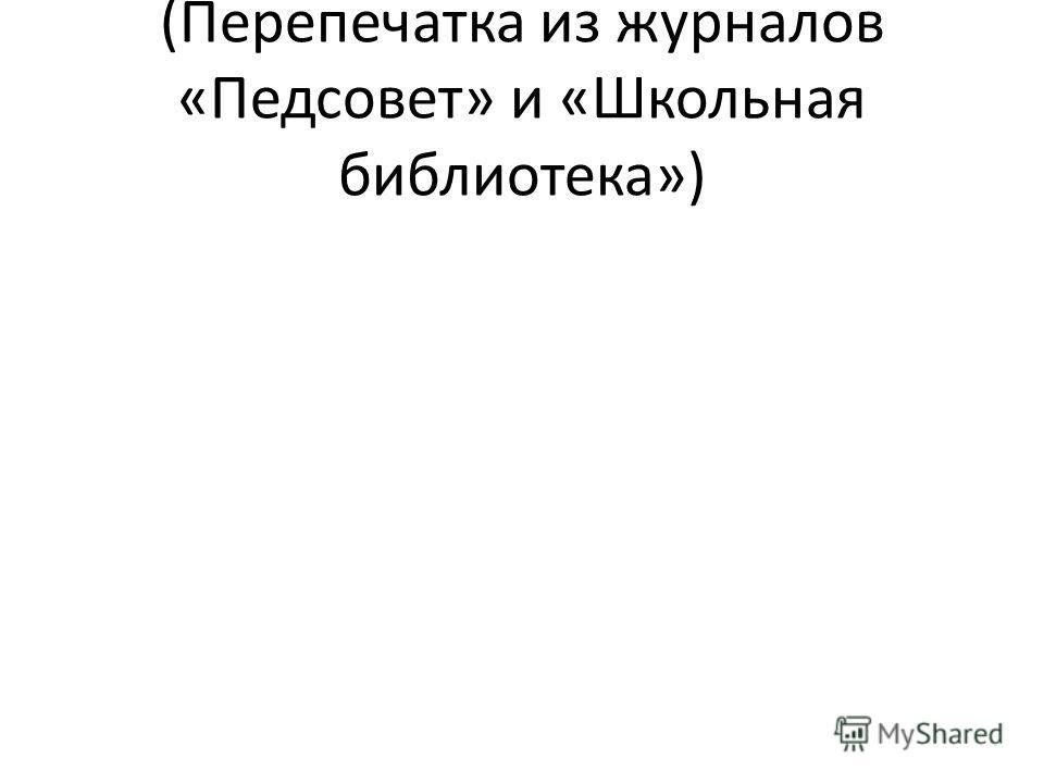 (Перепечатка из журналов «Педсовет» и «Школьная библиотека»)