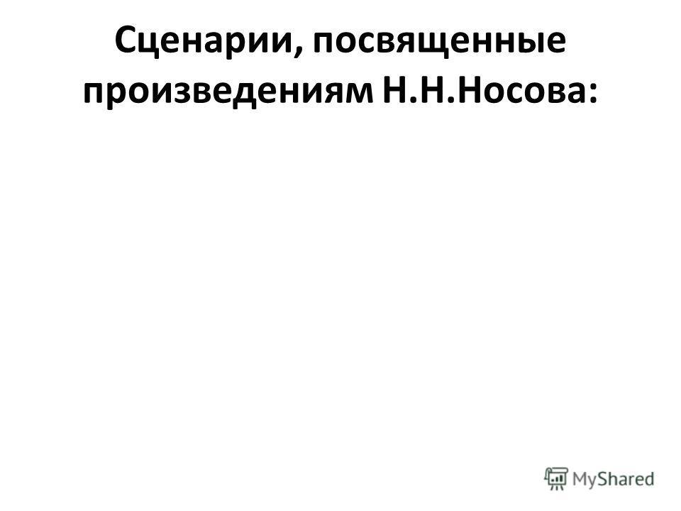 Сценарии, посвященные произведениям Н.Н.Носова: