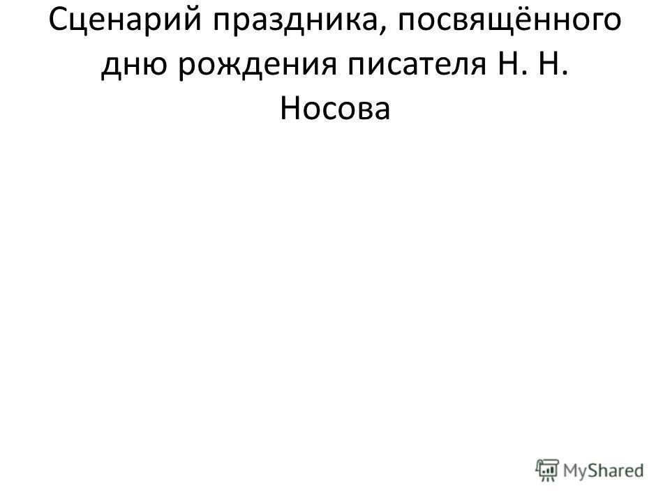 Сценарий праздника, посвящённого дню рождения писателя Н. Н. Носова
