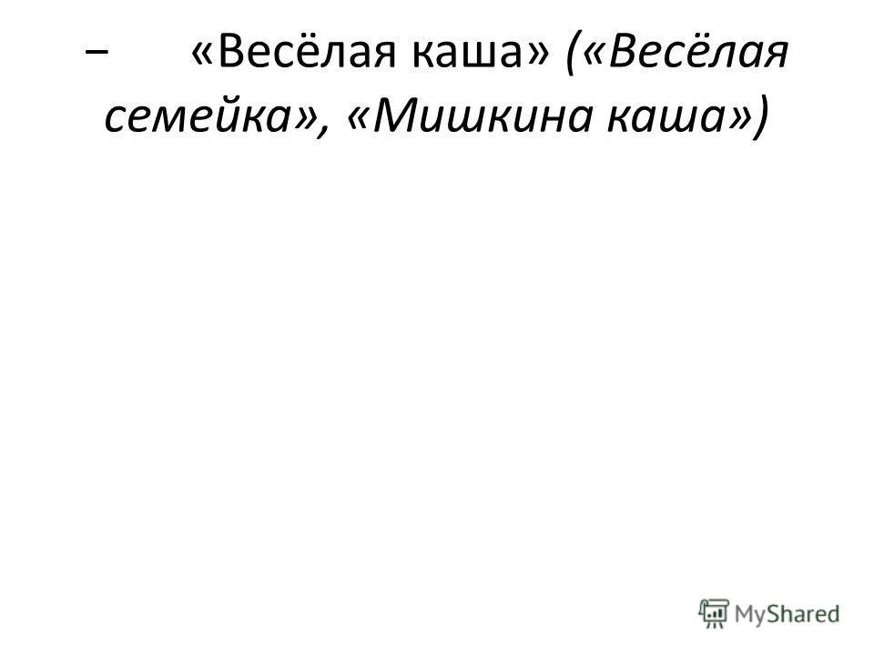 «Весёлая каша» («Весёлая семейка», «Мишкина каша»)