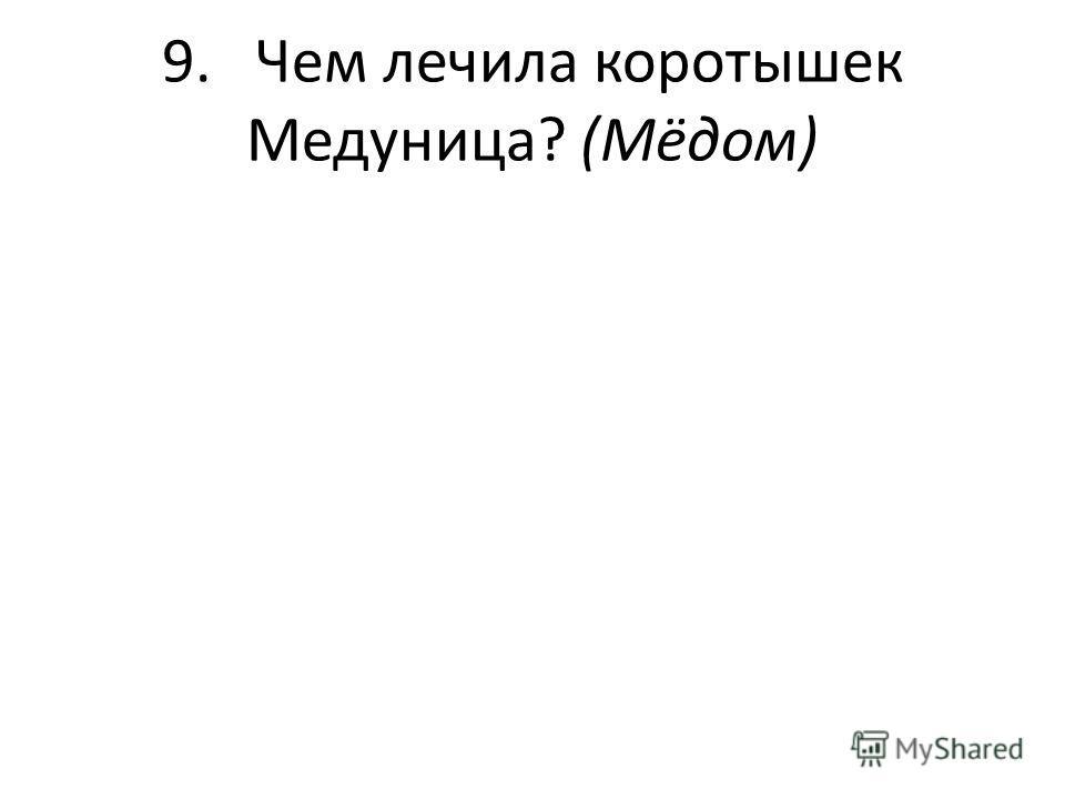 9. Чем лечила коротышек Медуница? (Мёдом)