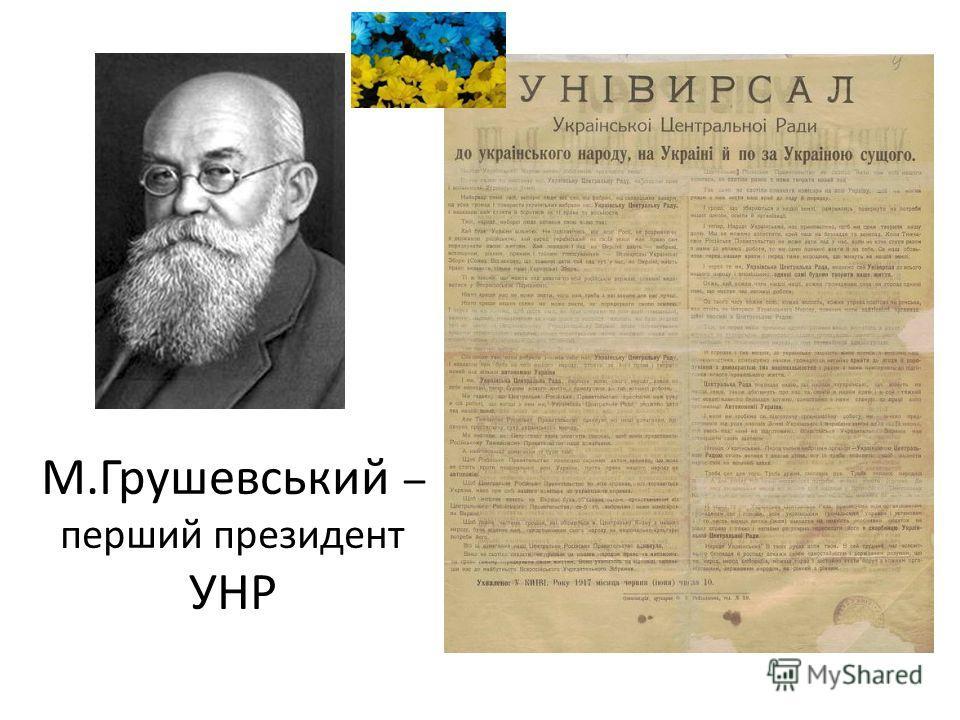 М.Грушевський – перший президент УНР