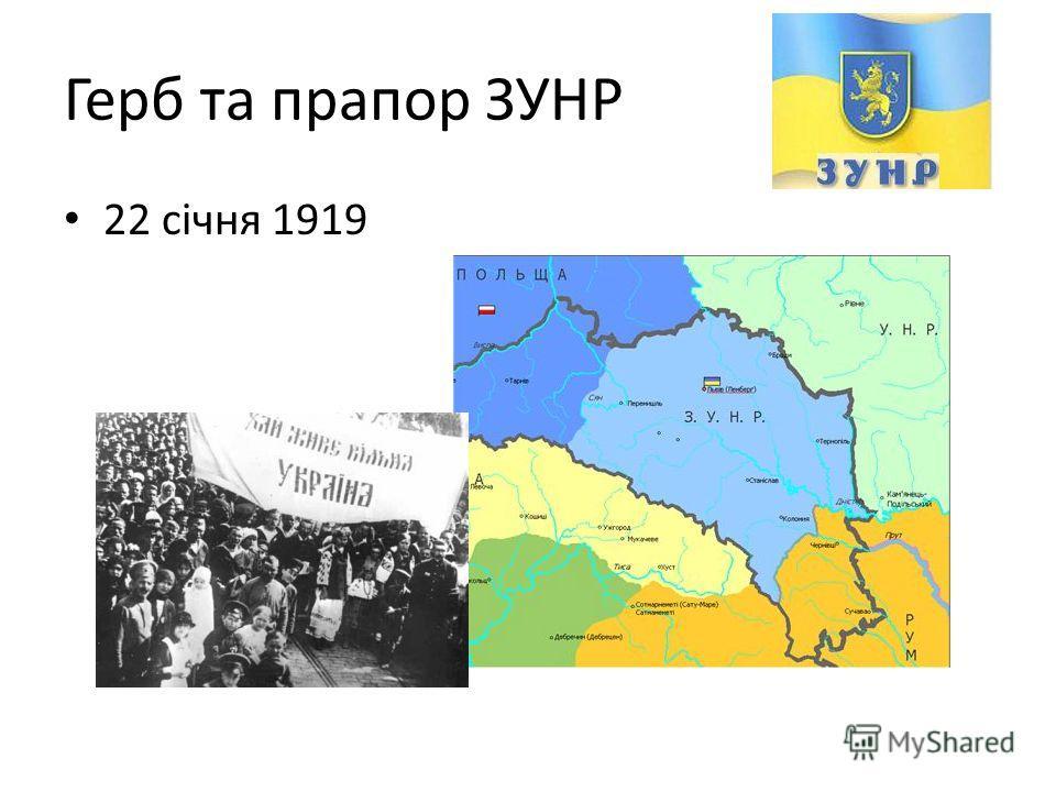 Герб та прапор ЗУНР 22 січня 1919