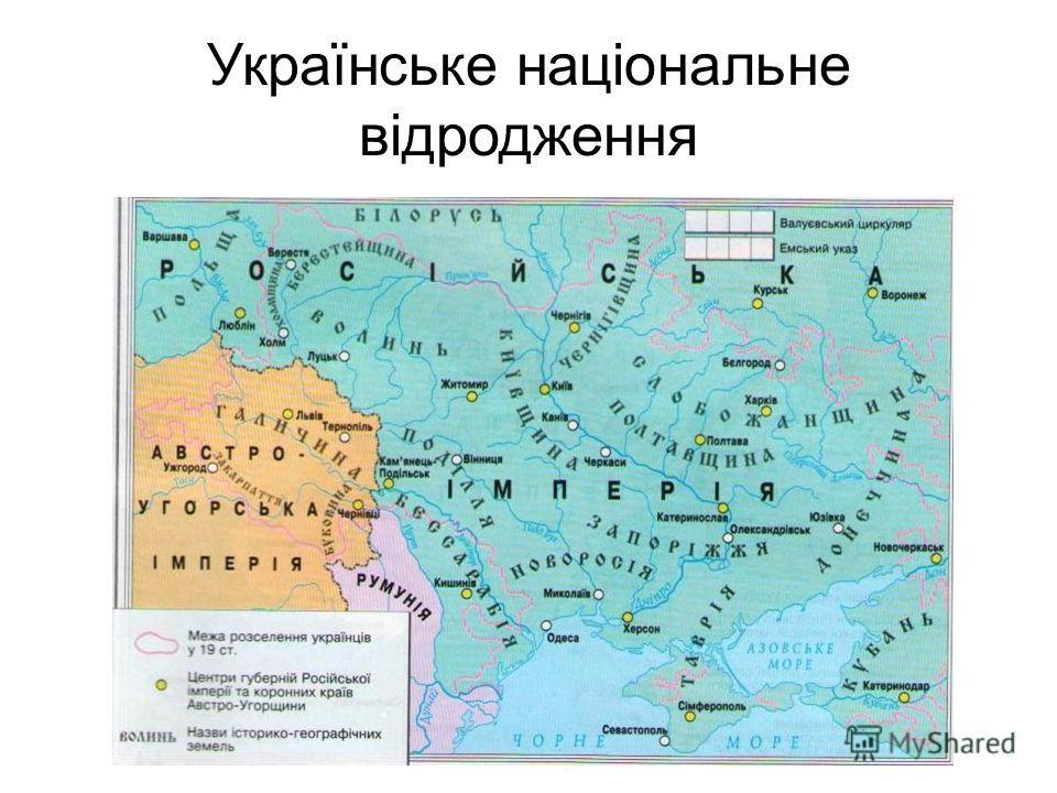 Українське національне відродження