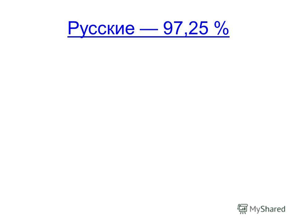Русские 97,25 %