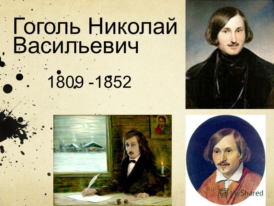 Гоголь Николай Васильевич 1809 -1852