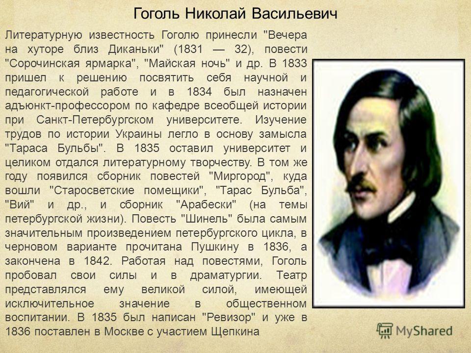Гоголь Николай Васильевич Литературную известность Гоголю принесли