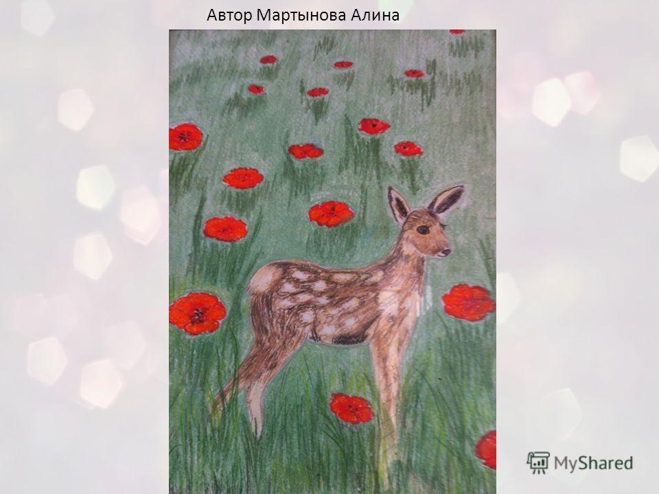 Автор Мартынова Алина