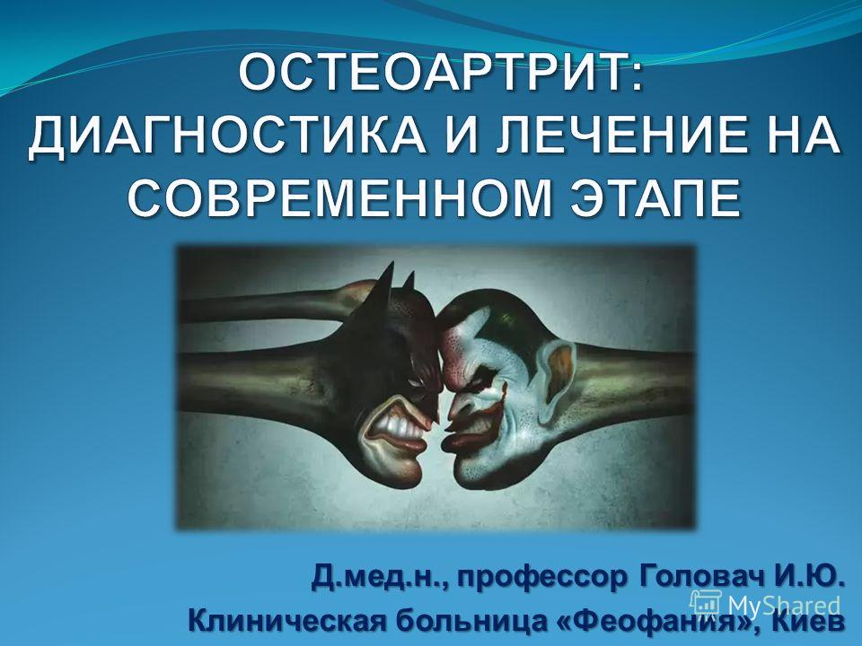 Д.мед.н., профессор Головач И.Ю. Клиническая больница «Феофания», Киев