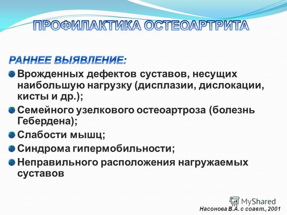 Насонова В.А. с соавт., 2001