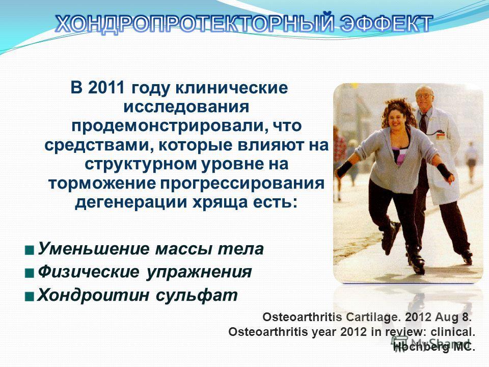 В 2011 году клинические исследования продемонстрировали, что средствами, которые влияют на структурном уровне на торможение прогрессирования дегенерации хряща есть: Уменьшение массы тела Физические упражнения Хондроитин сульфат Osteoarthritis Cartila