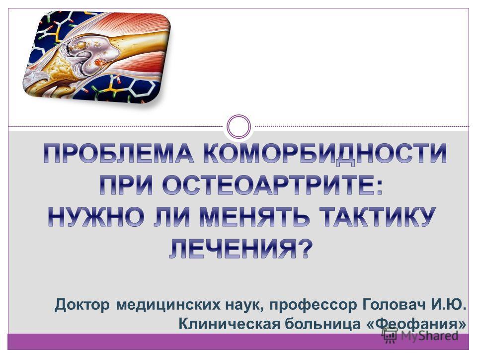 Доктор медицинских наук, профессор Головач И.Ю. Клиническая больница «Феофания»