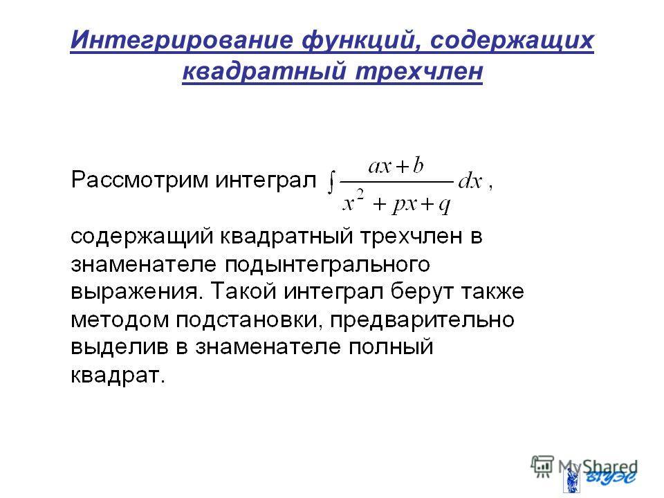 Интегрирование функций, содержащих квадратный трехчлен