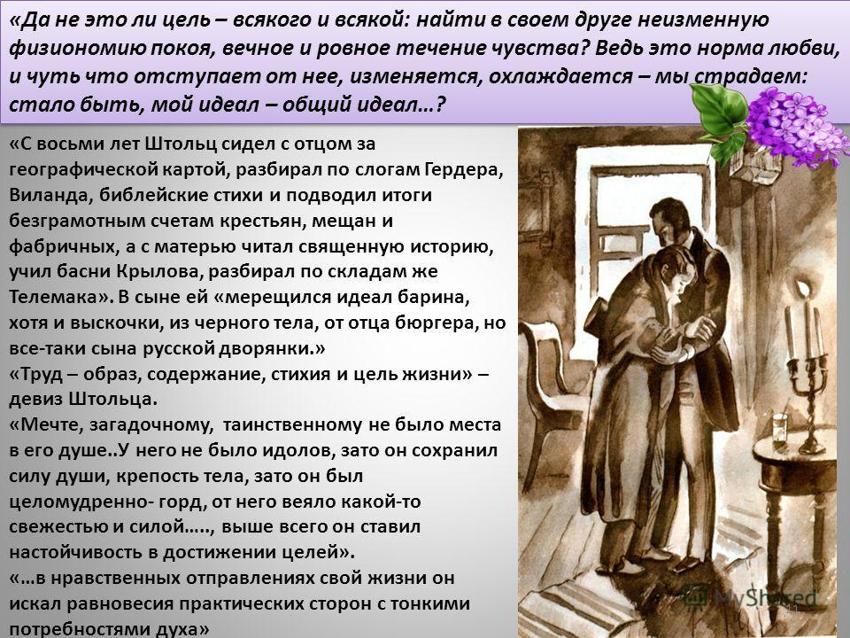 « Печать неторопливой сдержанности лежит и характерах людей, взращенных русской матерью-природой.» « Печать неторопливой сдержанности лежит и характерах людей, взращенных русской матерью-природой.» На фоне спокойной природы русской равнины протекает