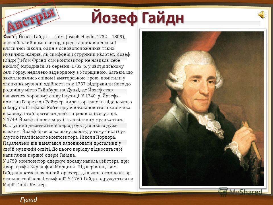 Йозеф Гайдн Гульд Франц Йозеф Гайдн (нім. Joseph Haydn, 17321809), австрійський композитор, представник віденської класичної школи, один з основополож