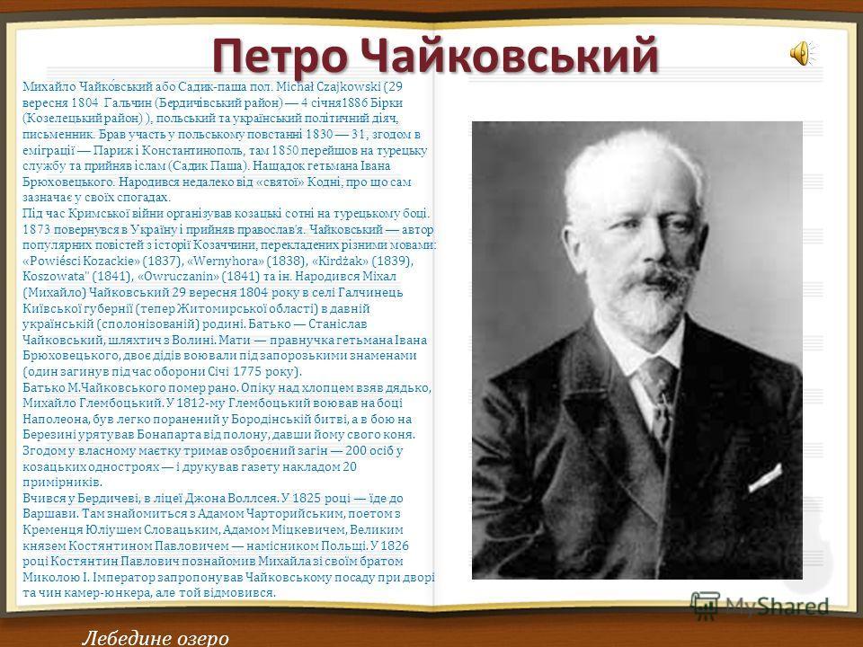 Презентация к уроку музыки петр ильич чайковский