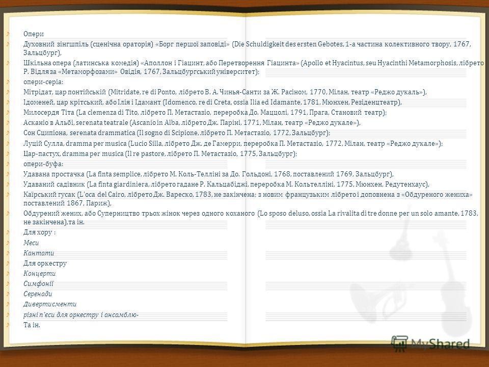 Опери Духовний зінгшпіль (сценічна ораторія) «Борг першої заповіді» (Die Schuldigkeit des ersten Gebotes, 1-а частина колективного твору, 1767, Зальцб