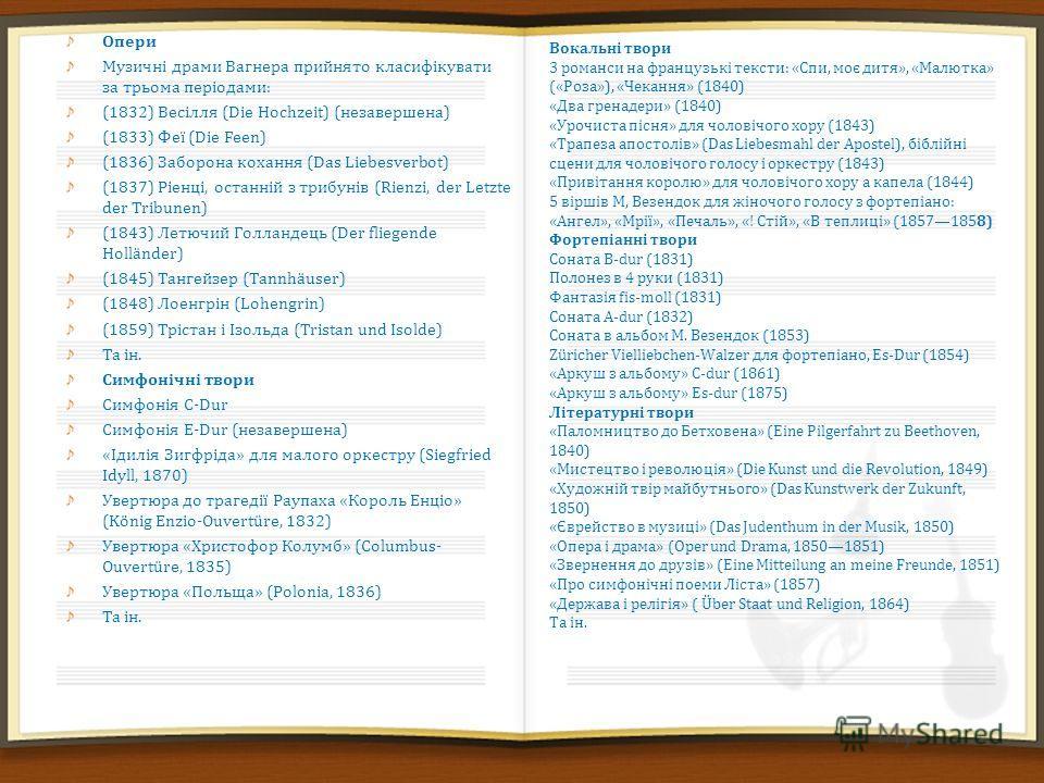 Опери Музичні драми Вагнера прийнято класифікувати за трьома періодами: (1832) Весілля (Die Hochzeit) (незавершена) (1833) Феї (Die Feen) (1836) Заборона кохання (Das Liebesverbot) (1837) Ріенці, останній з трибунів (Rienzi, der Letzte der Tribunen)
