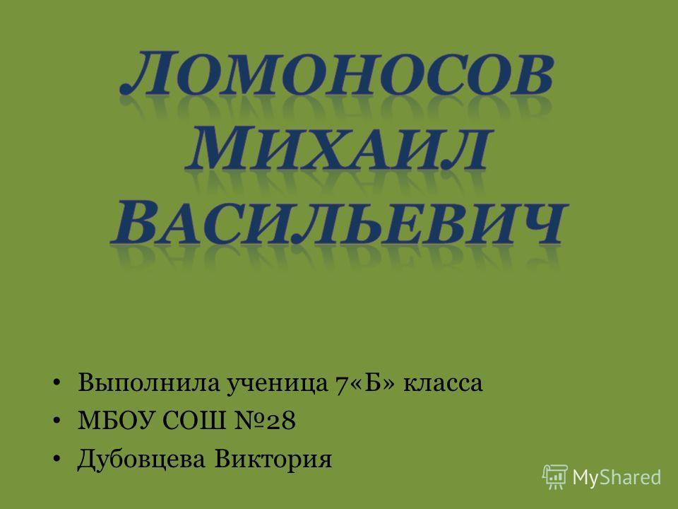 Выполнила ученица 7«Б» класса МБОУ СОШ 28 Дубовцева Виктория