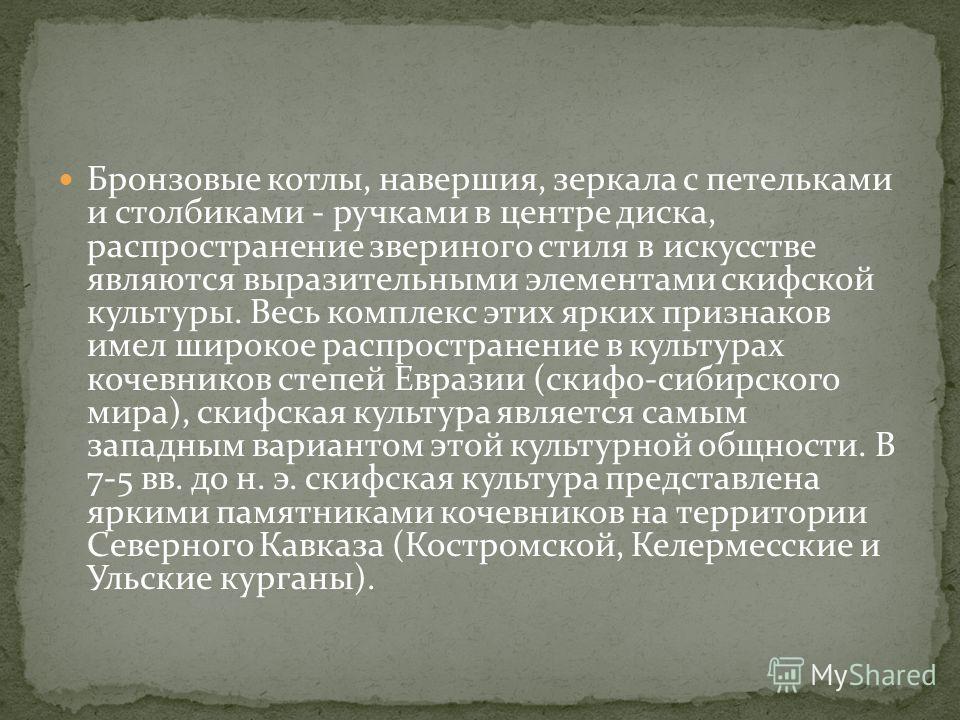 Скифская культура, представляет собою термин, в который исследователи вкладывают разный смысл. В узком значении этим термином называют культуру только самих скифов, занимавших, по данным Геродота, территорию степей Северного Причерноморья между Дунае
