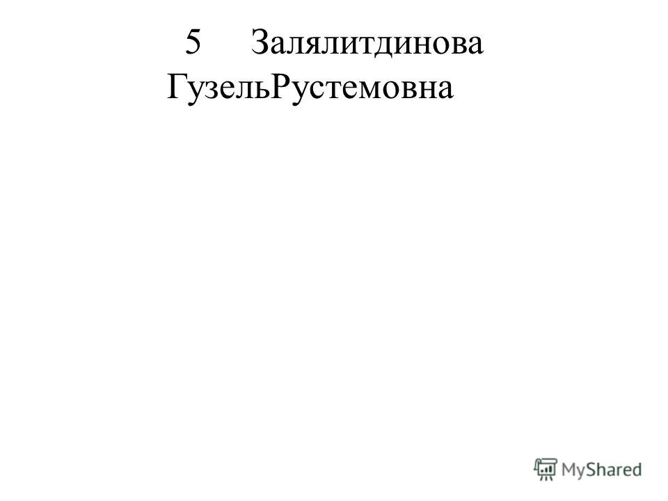 5Залялитдинова ГузельРустемовна