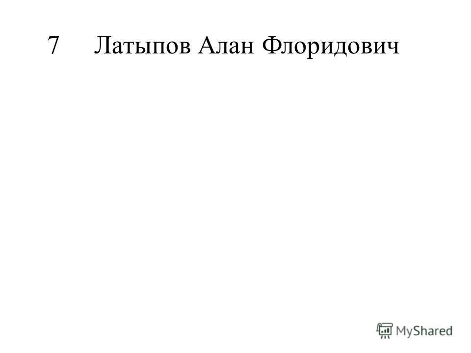 7Латыпов Алан Флоридович
