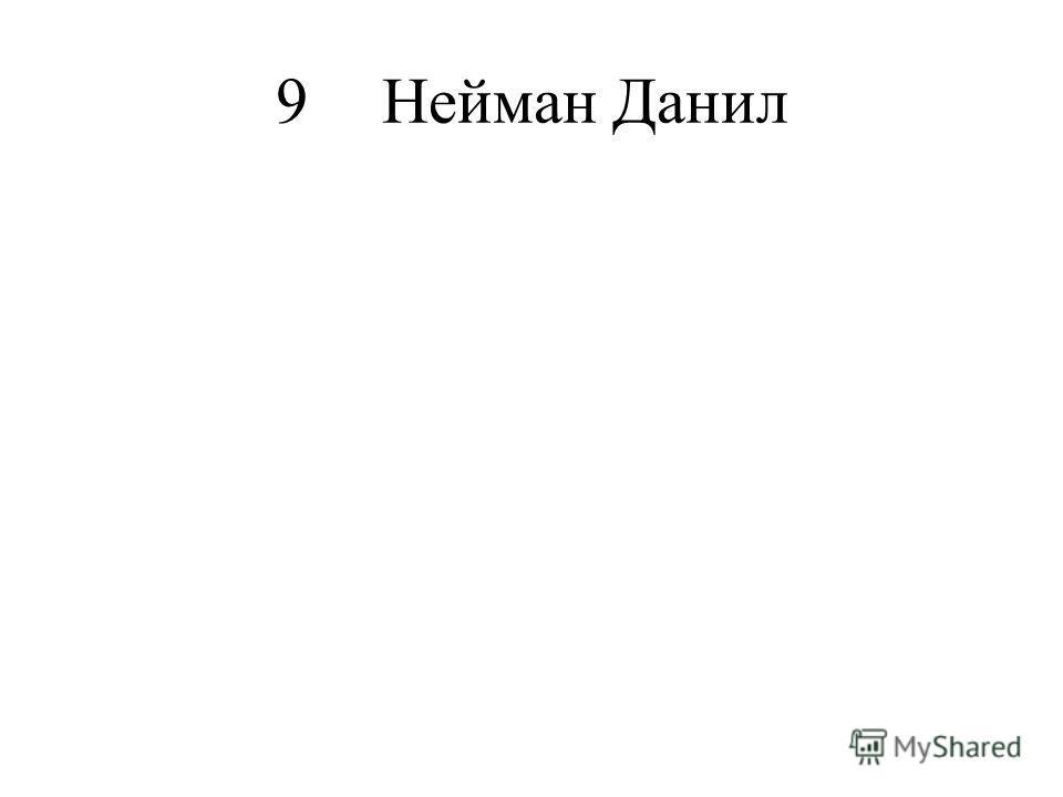 9Нейман Данил
