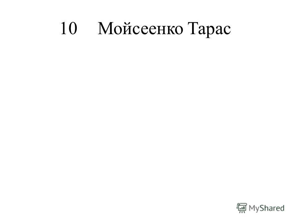 10 Мойсеенко Тарас