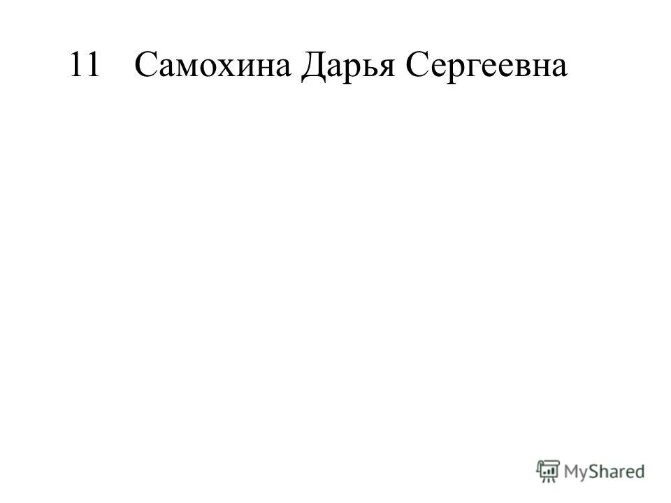 11Самохина Дарья Сергеевна